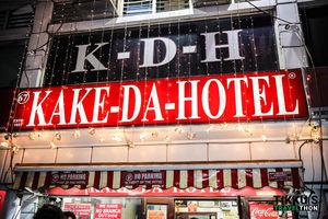 Kake Da Hotel - Thoda Murga Shurga Ho Jaye!